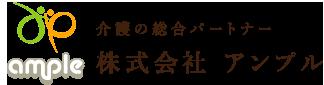 介護の総合パートナー「株式会社アンプル」